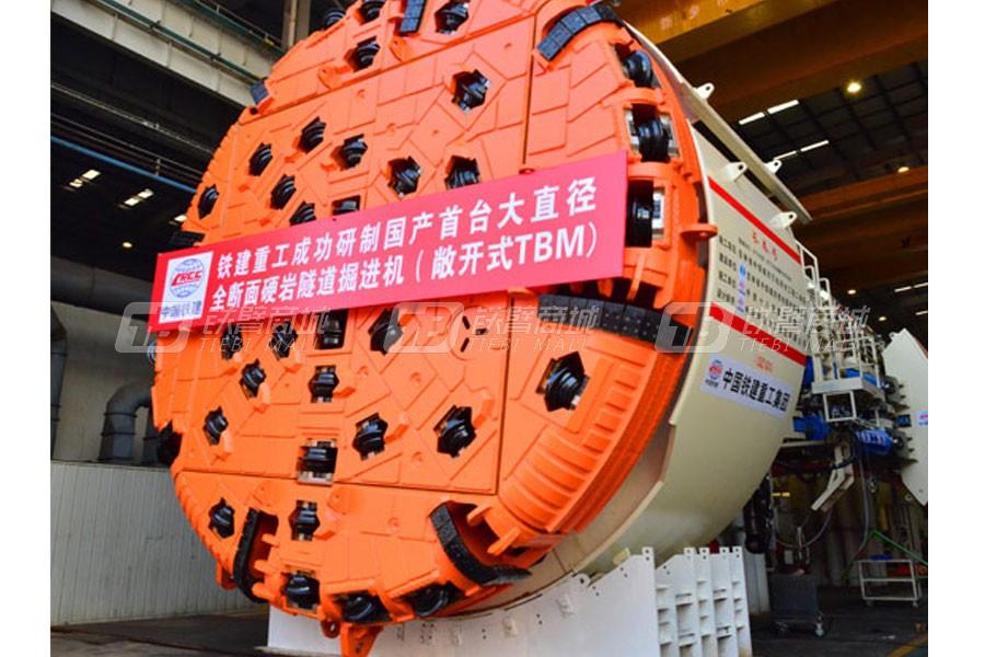 铁建重工ZTT6530敞开式岩石隧道掘进机(TBM)