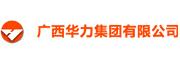 广西华力集团有限公司
