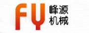 山东峰源工矿设备有限责任公司