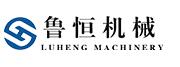 济宁鲁恒机械设备有限公司