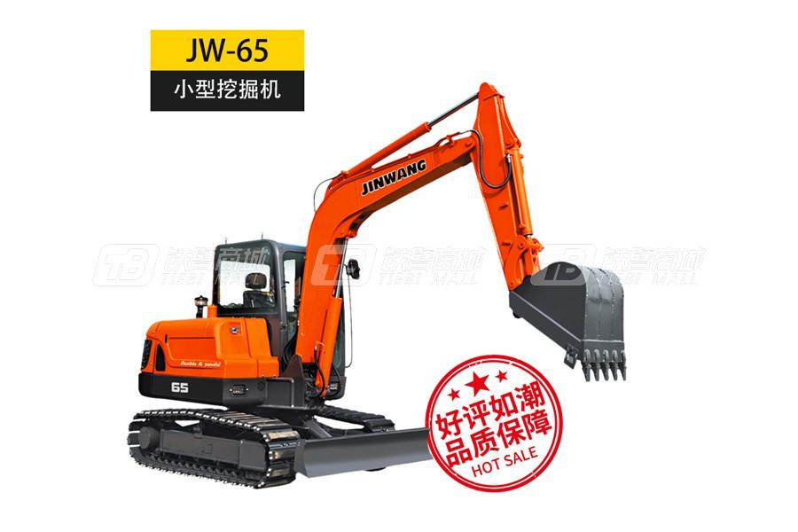 金旺机械JW-65小型挖掘机